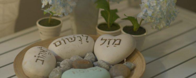 חבילות ספא בירושלים - ספא ברק