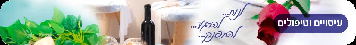 עיסויים וטיפולים בספא ברק